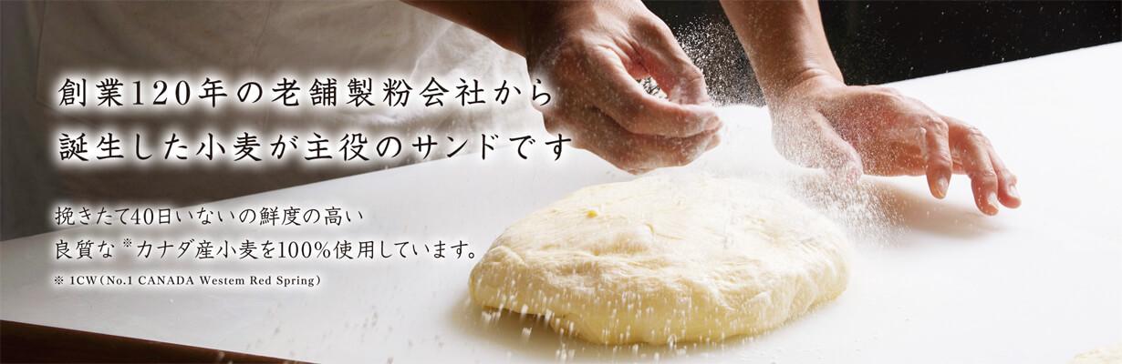 創業120年の老舗製粉会社から誕生した小麦が主役のサンドです