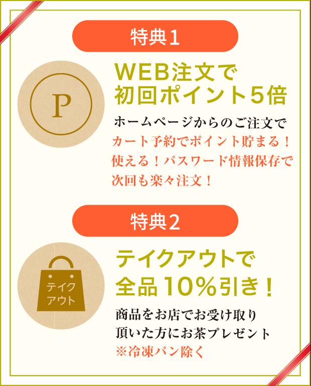 ホームページからのご注文でポイントが貯まります。 テイクアウトで全品10%引き!(冷凍パン除く)